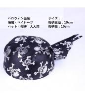 ハロウィン仮装 コスプレ小道具 海賊・パイレーツ 帽子 hw0080-9