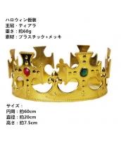 【即納】ハロウィン仮装 コスプレ小道具 ティアラ・王冠 tk-hw0081-1-f-gd