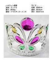 ハロウィン仮装 コスプレ小道具 ティアラ・王冠 hw0081-10