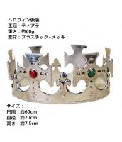 【即納】ハロウィン仮装 コスプレ小道具 ティアラ・王冠 tk-hw0081-2-f-sv