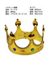 ハロウィン仮装 コスプレ小道具 ティアラ・王冠 hw0081-3