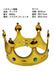【即納】ハロウィン仮装 コスプレ小道具 ティアラ・王冠 tk-hw0081-3-f-gd