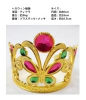 ハロウィン仮装 コスプレ小道具 ティアラ・王冠 hw0081-9