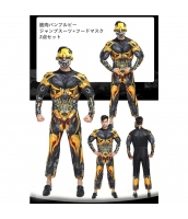 筋肉バンブルビー トランスフォーマー コスチューム ジャンプスーツ+フードマスク 2点セット qx10125-2