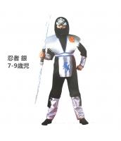 コスチューム 忍者 銀 7-9歳児 衣装+マスク+フード 3点セット qx10047-8