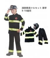 コスチューム 消防隊員 厚手 8-10歳児 帽子+トップス+パンツ 3点セット qx10077-2