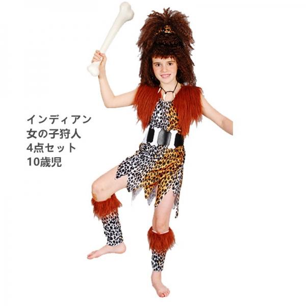 インディアン コスチューム 部族民 女の子狩人 10歳児 4点セット 10歳児 ワンピース+ウエストバンド+ブーツカバーx2 4点セット qx10090-12