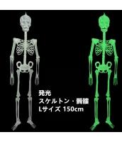ハロウィン用品 小道具 発光スケルトン・髑髏 Lサイズ 150cm qx10099-1