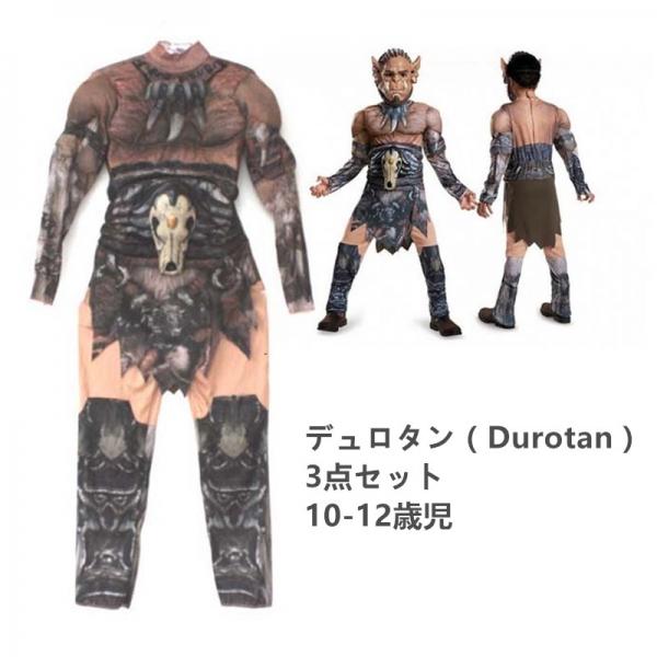 デュロタン(Durotan) WoW ワールドオブウォークラフト コスチューム 10-12歳児 ジャンプスーツ+フードマスク+胸装飾(武器含まず) 3点セット qx10122-14