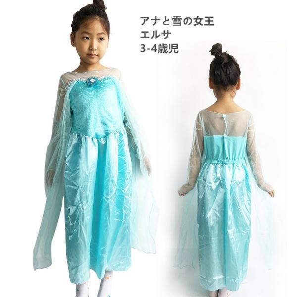 エルサ アナと雪の女王 コスチューム ドレス 3-4歳児 qx10123-17