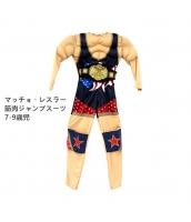 コスチューム マッチョ・レスラー ブルー 7-9歳児 筋肉ジャンプスーツ qx10143-2
